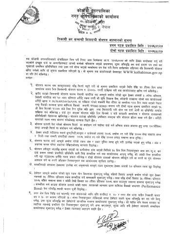 निकासी कर सम्बन्धी शिलबन्दी बाेलपत्र आहवानकाे सूचना २०७६l७७ दोस्रो पटक प्रकाशित