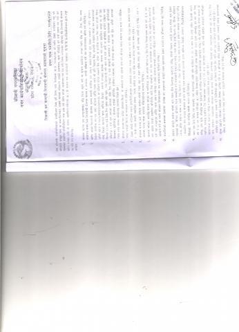 निकासी कर सम्बन्धी शिलबन्दी बाेलपत्र आहवानकाे सूचना २०७६l७७