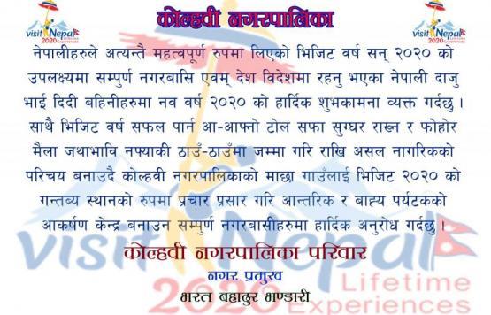 नेपाल भिजिट वर्ष २०२०
