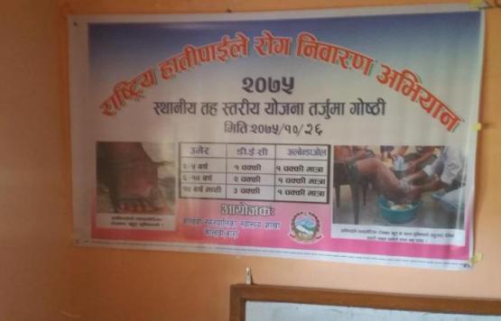 राष्ट्रिय हातीपार्इले राेग निवारण अभियान